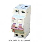 کلید مینیاتوری AEG دو فاز 10 آمپر 10 کیلو آمپر