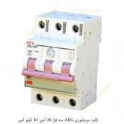 کلید مینیاتوری AEG  سه فاز 20 آمپر 10 کیلو آمپر