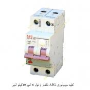کلید مینیاتوری AEG تک فاز و نول 6 آمپر 10 کیلو آمپر