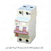 کلید مینیاتوری AEG تک فاز و نول 10 آمپر 10 کیلو آمپر