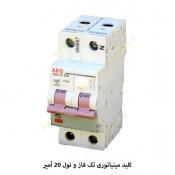 کلید مینیاتوری AEG تک فاز و نول 20 آمپر 10 کیلو آمپر
