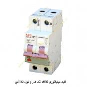 کلید مینیاتوری AEG  تک فاز و نول 32 آمپر 10 کیلو آمپر