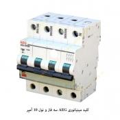 کلید مینیاتوری Aeg  سه فاز و نول 10 آمپر 10 کیلو آمپز