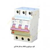 کلید مینیاتوری AEG سه فاز 63 آمپر 10 کیلو آمپر