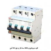 کلید مینیاتوری 50 آمپر AEG سه فاز و نول 10 کیلو آمپر