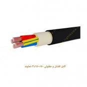 کابل افشان و مفتولی سایز 3x150+70 دماوند
