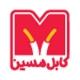 سیم و کابل مسین