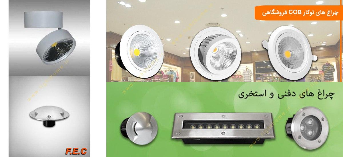 محصولات روشنایی fec