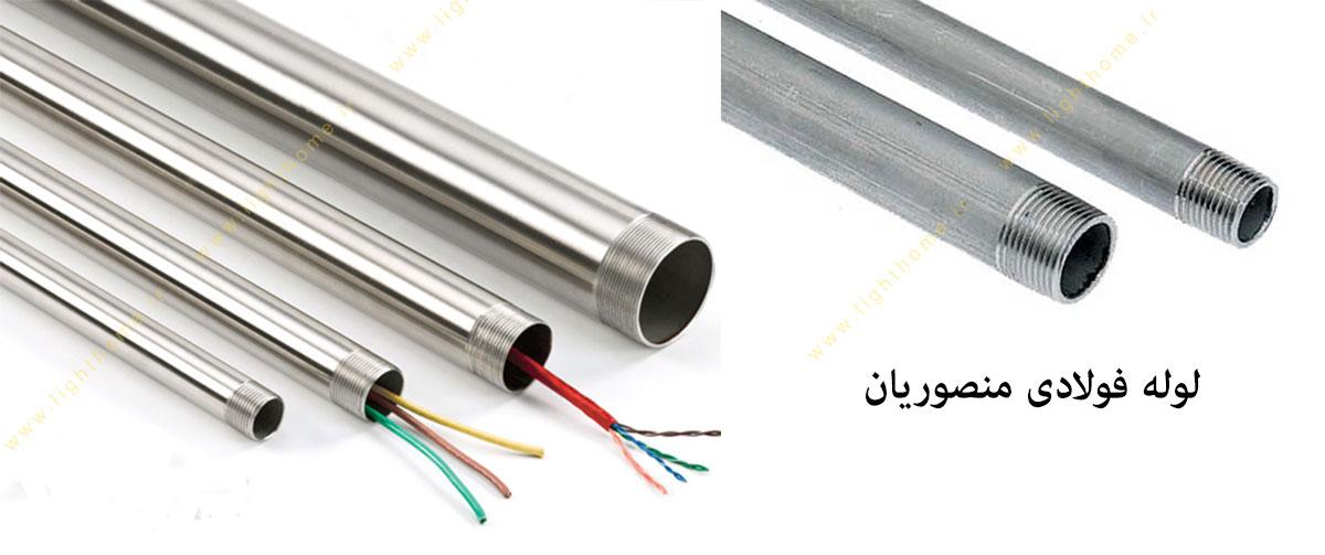 لوله برق فولادی منصوریان