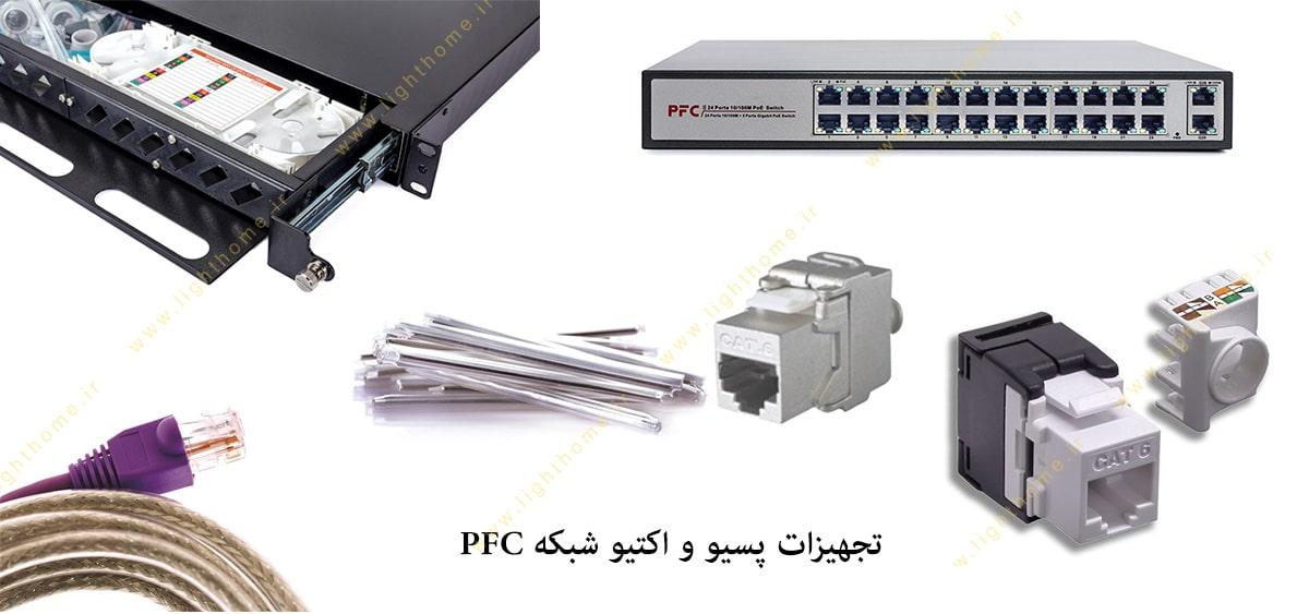 تجهیزات شبکه pfc