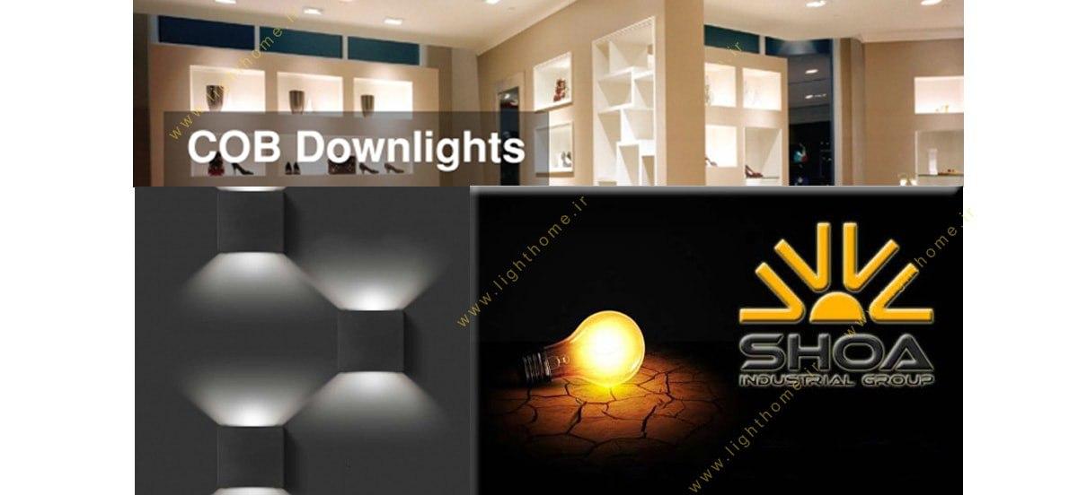 انواع روشنایی و محصولات شعاع