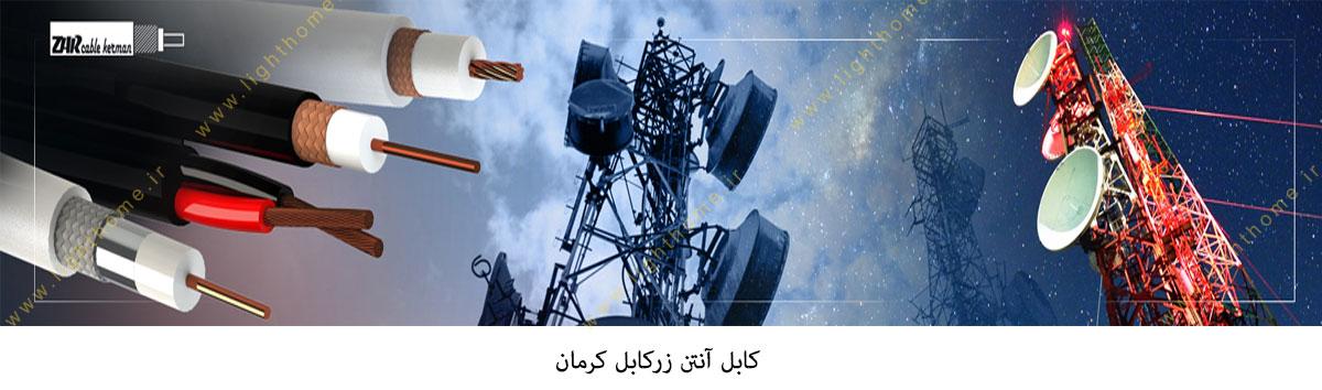 کابل آنتن زرکابل کرمان