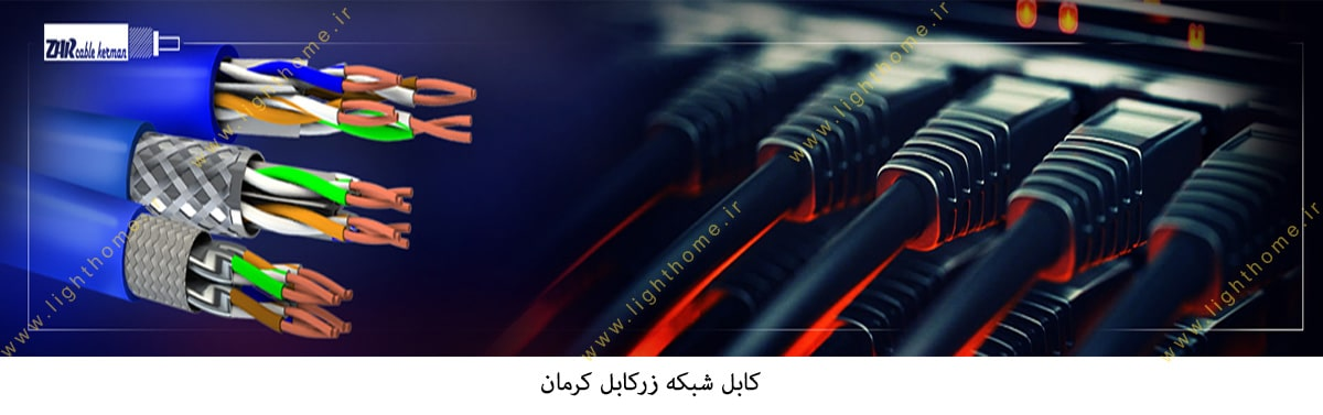 کابل شبکه زرکابل کرمان