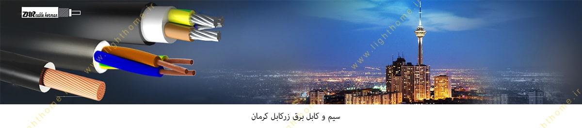 سیم و کابل شرکت زرکابل کرمان