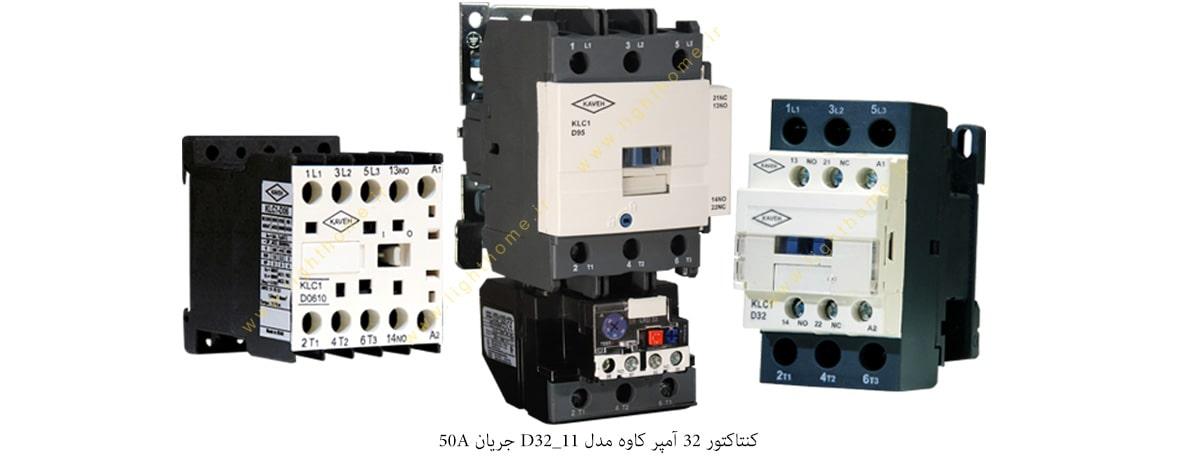 کنتاکتور 32 آمپر کاوه مدل D32_11 جریان 50A