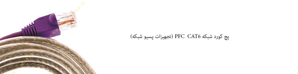 پچ کورد فیبر نوری PFCتجهیزات پسیو شبکه PFC