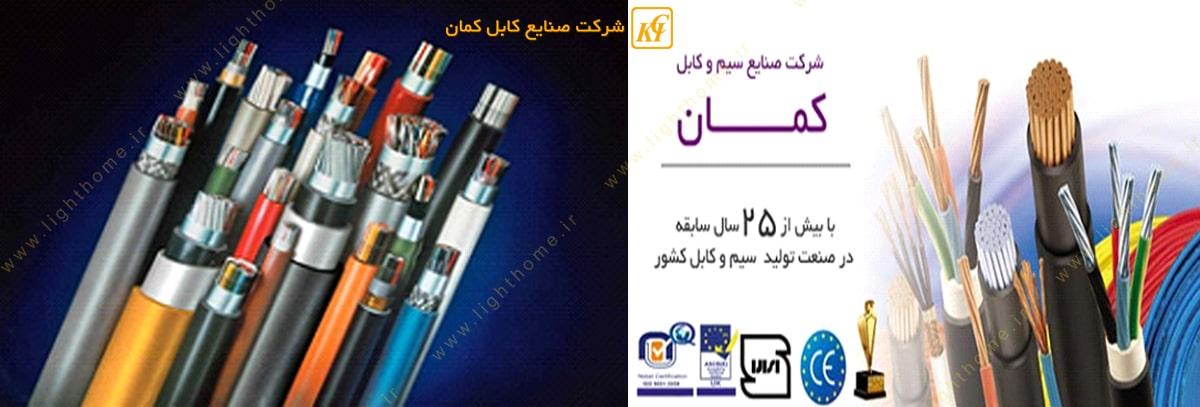 کابل کمان