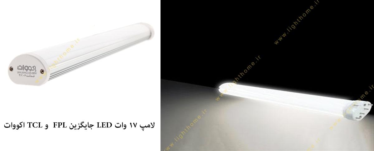 لامپ 17 وات LED جایگزین FPL و TCL اکووات