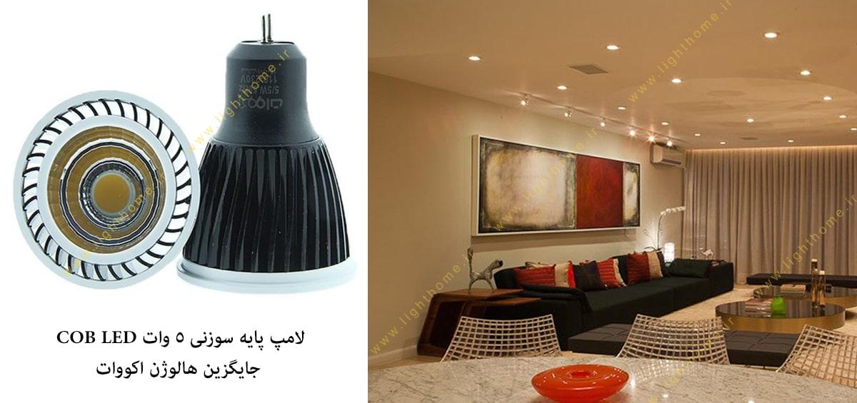 لامپ پایه سوزنی 5 وات COB LED جایگزین هالوژن اکووات