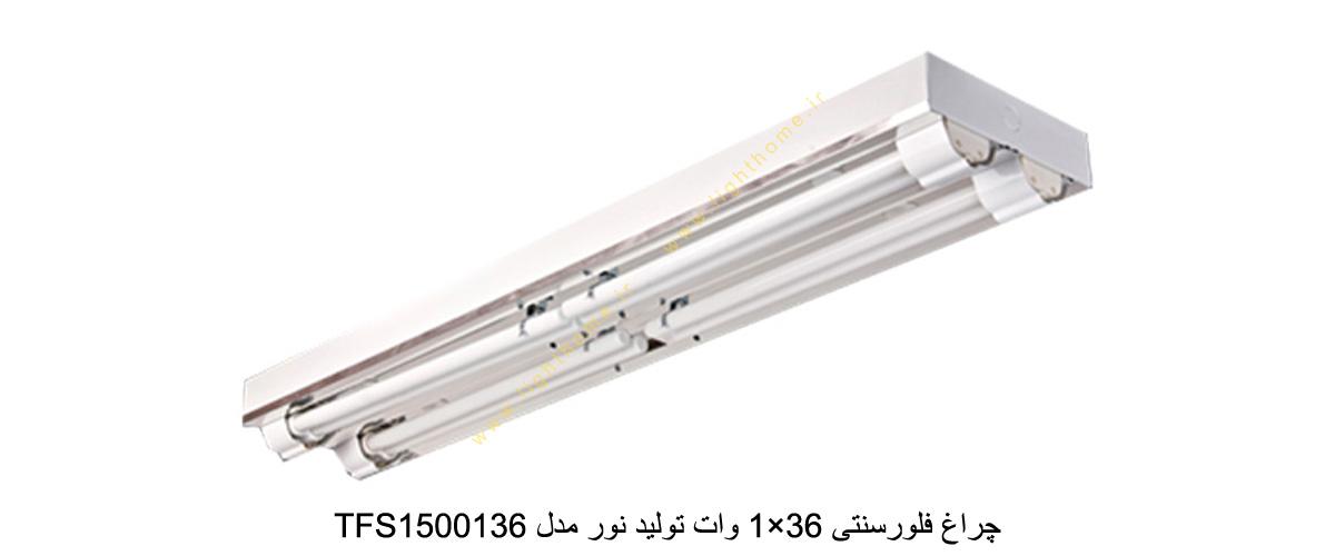 چراغ فلورسنتی 36×1 وات تولید نور مدل TFS1500136