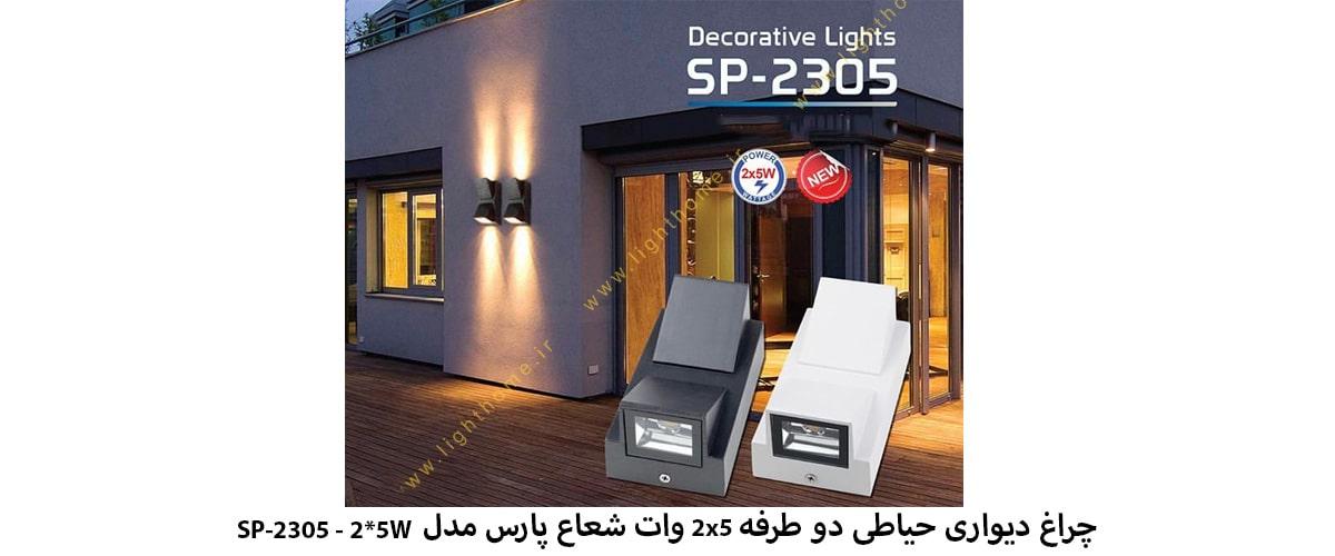 چراغ دیواری حیاطی دو طرفه 2x5 وات شعاع پارس مدل SP-2305 - 2*5W
