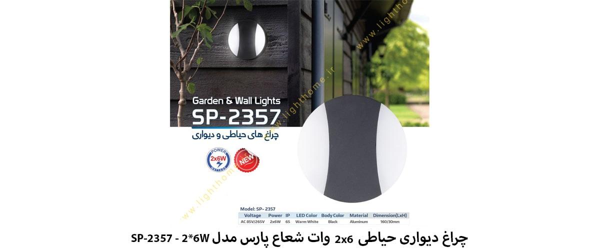 چراغ دیواری حیاطی دو طرفه 2x6 وات شعاع پارس مدل SP-2357 - 2x6W