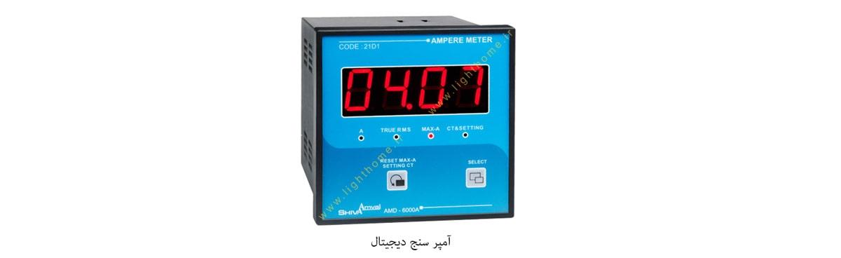 آمپر متر دیجیتال نمایشگر دیجیتال