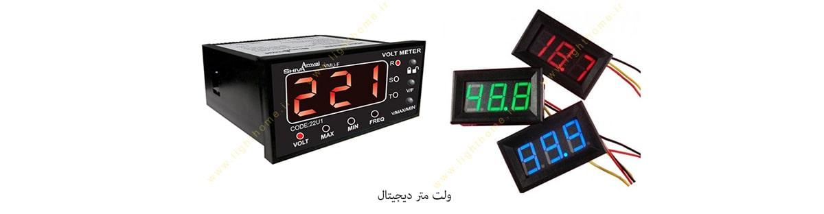 ولت متر دیجیتال نمایشگر ولتاژ