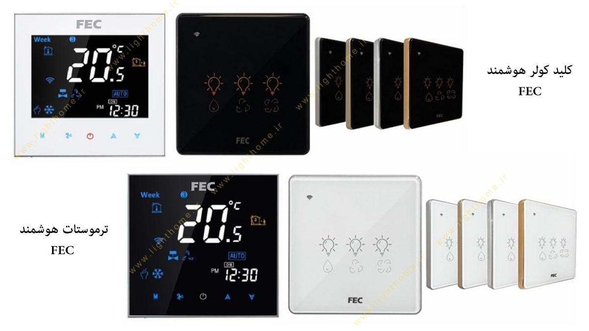 ترموستات هوشمند و کلید کولر هوشمند FEC