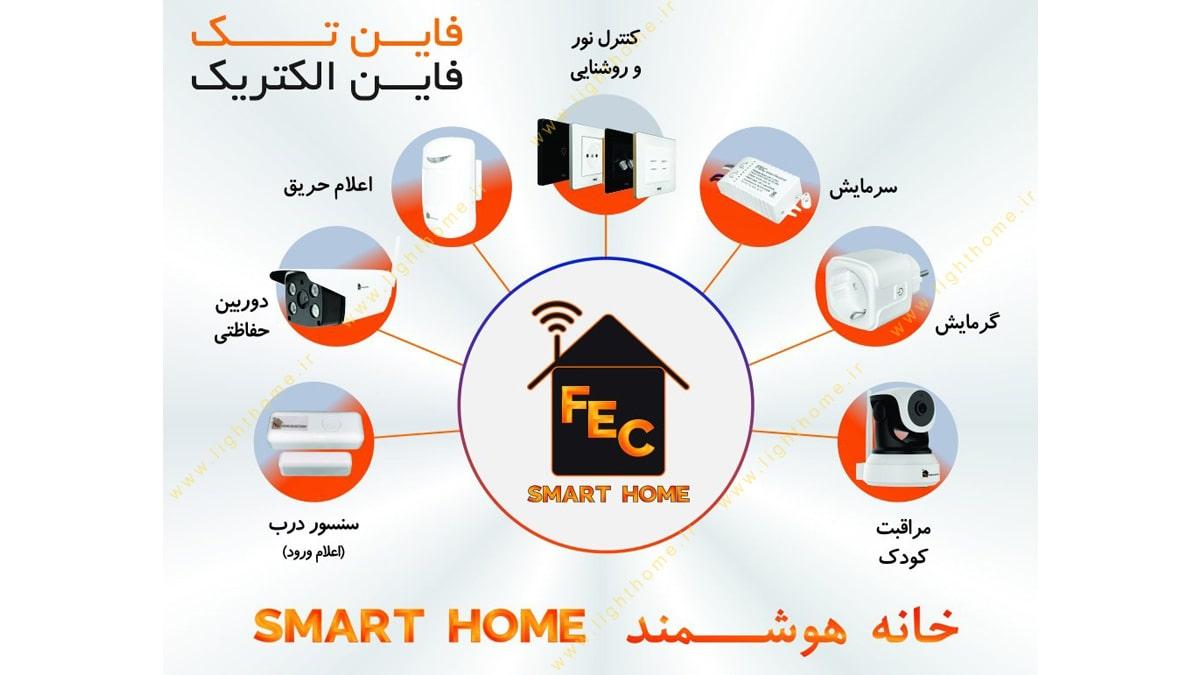 سیستم خانه هوشمند FEC