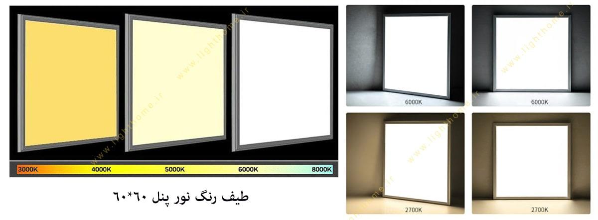رنگ نور در پنل 60×60 اس ام دی
