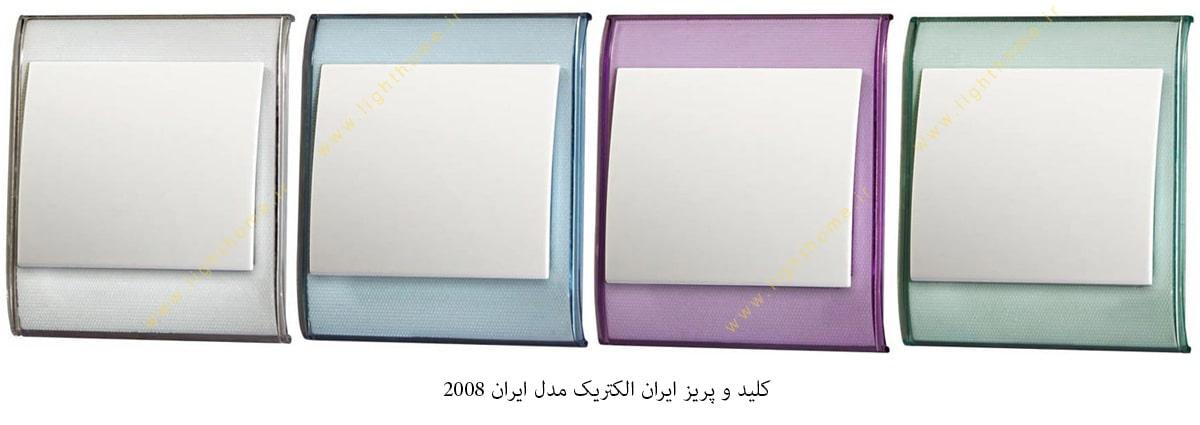 کلید و پریز ایران الکتریک مدل ایران 2008 ترنسپرنت