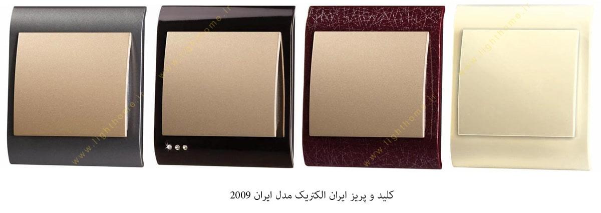 کلید و پریز ایران الکتریک مدل ایران 2009