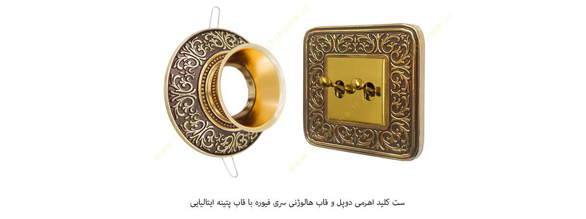 کلید دوپل اهرمی آنتیکو و قاب هالوژن فیوره مدل پتینه ایتالیایی