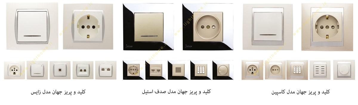 کلید و پریز ایرانی جهان الکتریک مدل صدف زایس و کاسپین