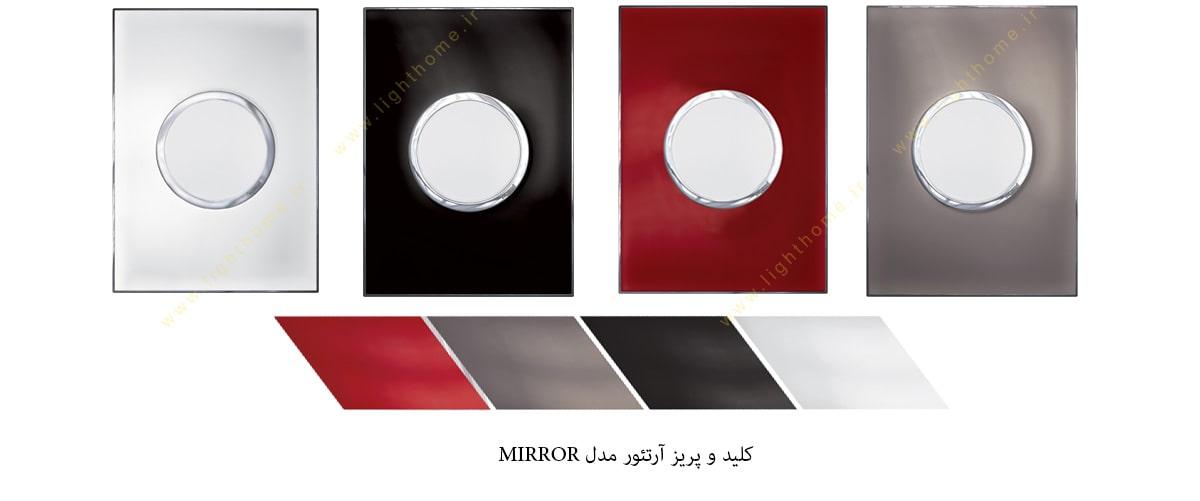 کلید و پریز لگراند سری آرتئور مدل mirror