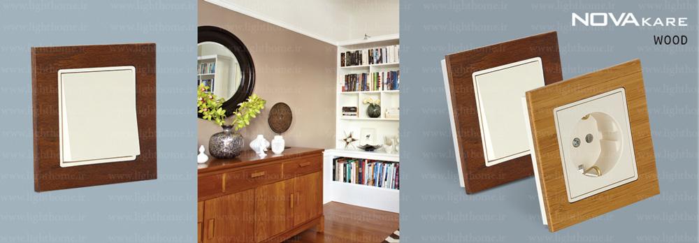 کلید و پریز مپا با قاب چوبی - کلید و پریز mepa مدل wood