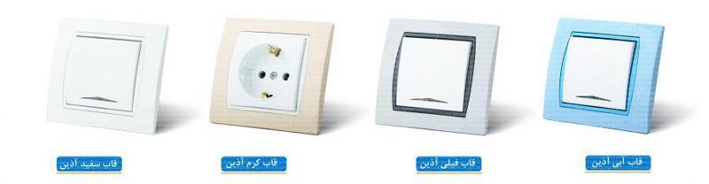 کلید و پریز پارت الکتریک مدل آذین