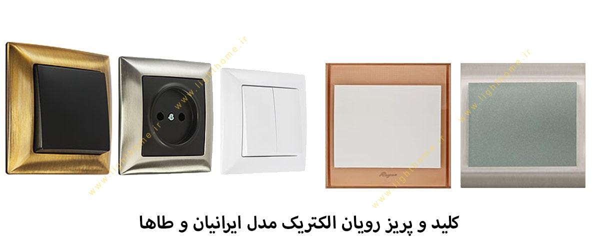 کلید و پریز رویان الکتریک مدل ایرانیان و طاها
