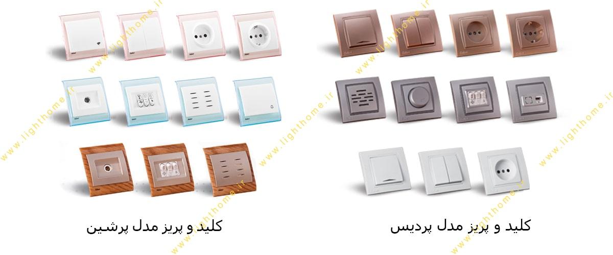 کلید و پریز ثابت الکتریک مدل پرشین و پردیس