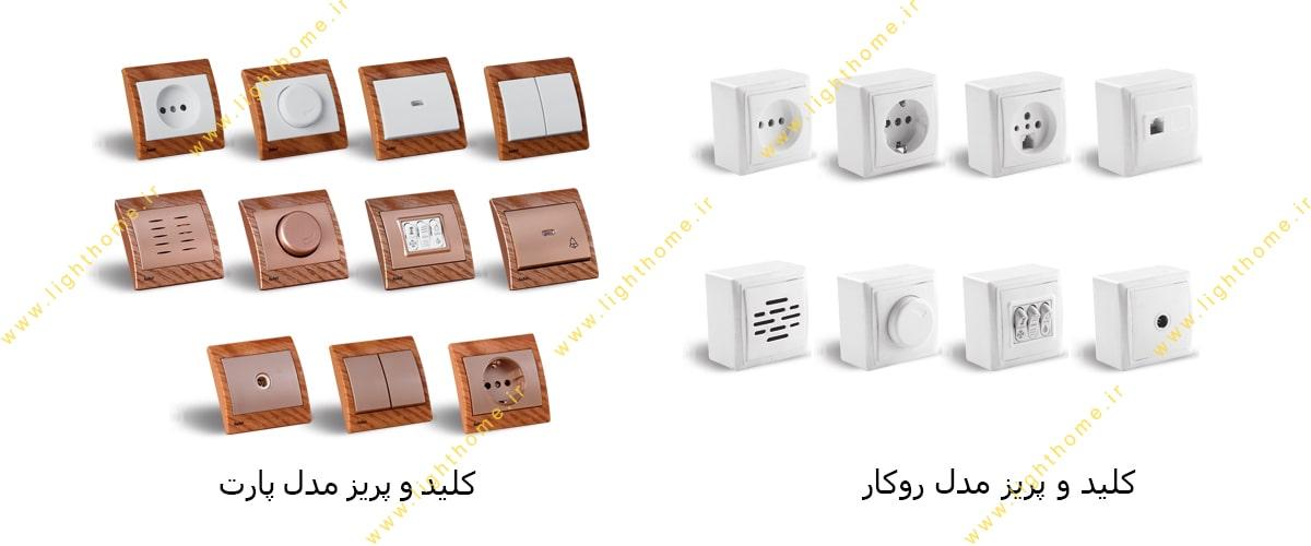 کلید و پریز ثابت الکتریک مدل روکار و پارت