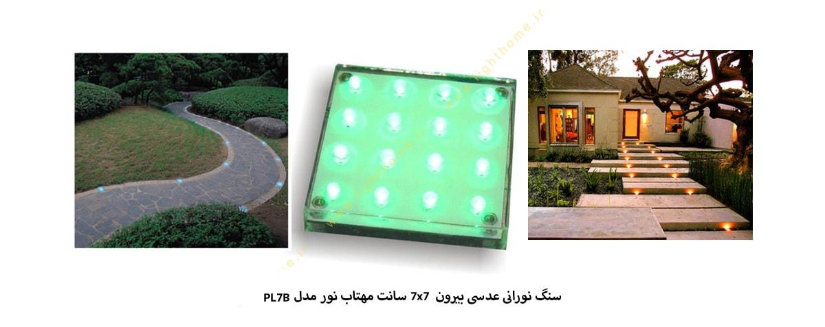سنگ نورانی عدسی بیرون 7x7 سانت مهتاب نور مدل PL7B