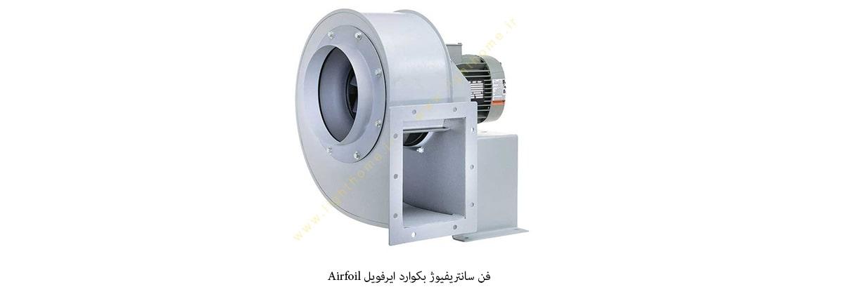 فن سانتریفیوژ ایرفویل airfoil فن صنعتی