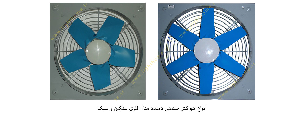 انواع هواکش صنعتی دمنده مدل فلزی