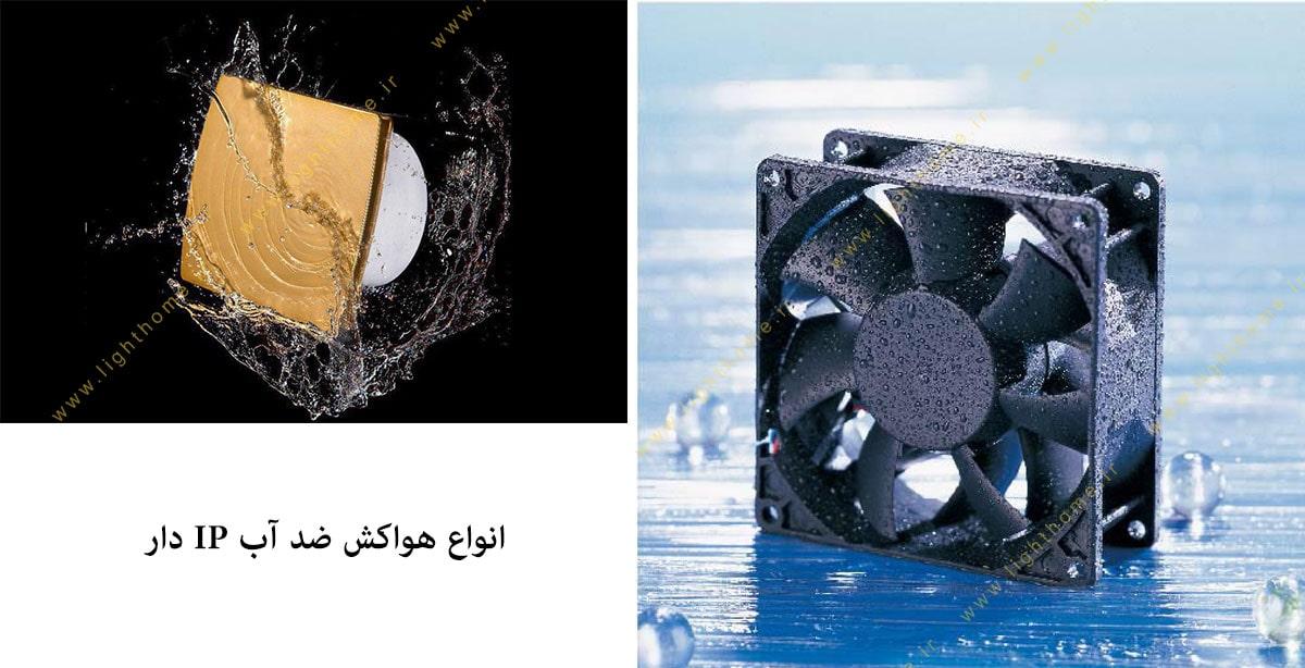 انواع هواکش ضد آب IP دار