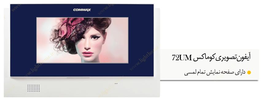 آیفون تصویری کوماکس با صفحه نمایش لمسی 72UM
