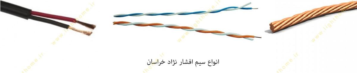 سیم برق خراسان سیم برق افشار نژاد