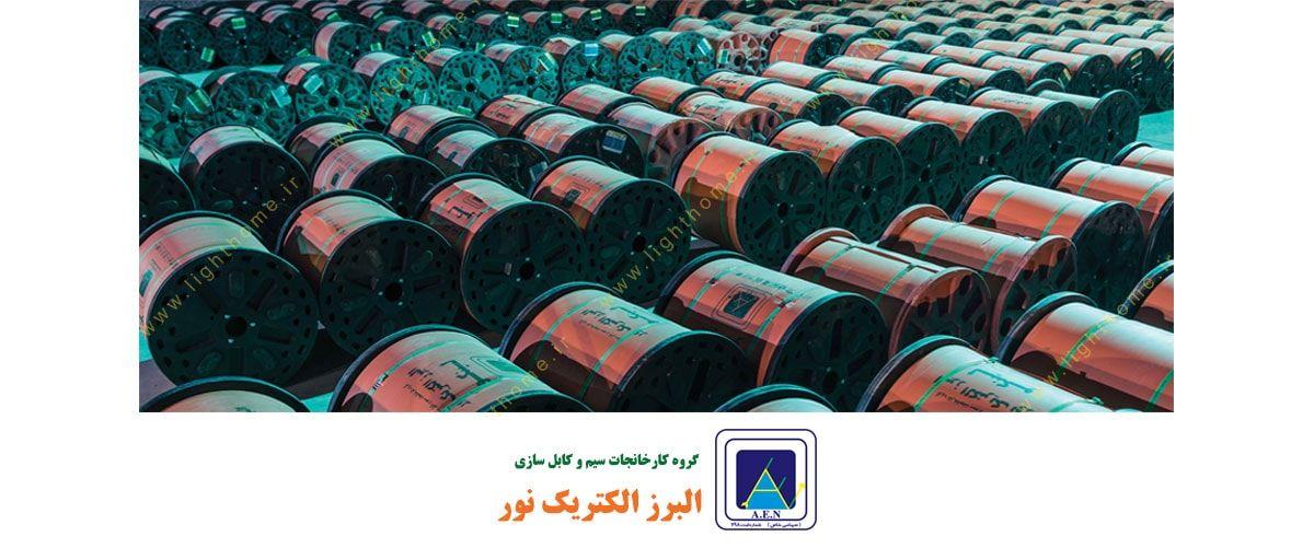 کابل البرز الکتریک نور کابل لینکو