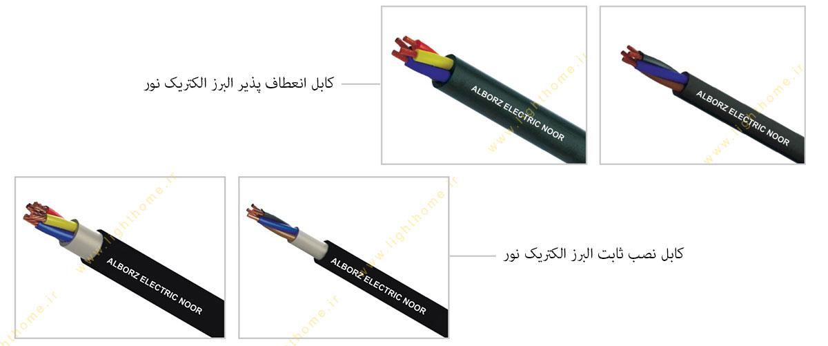 کابل انعطاف پذیر و نصب ثابت البرز الکتریک