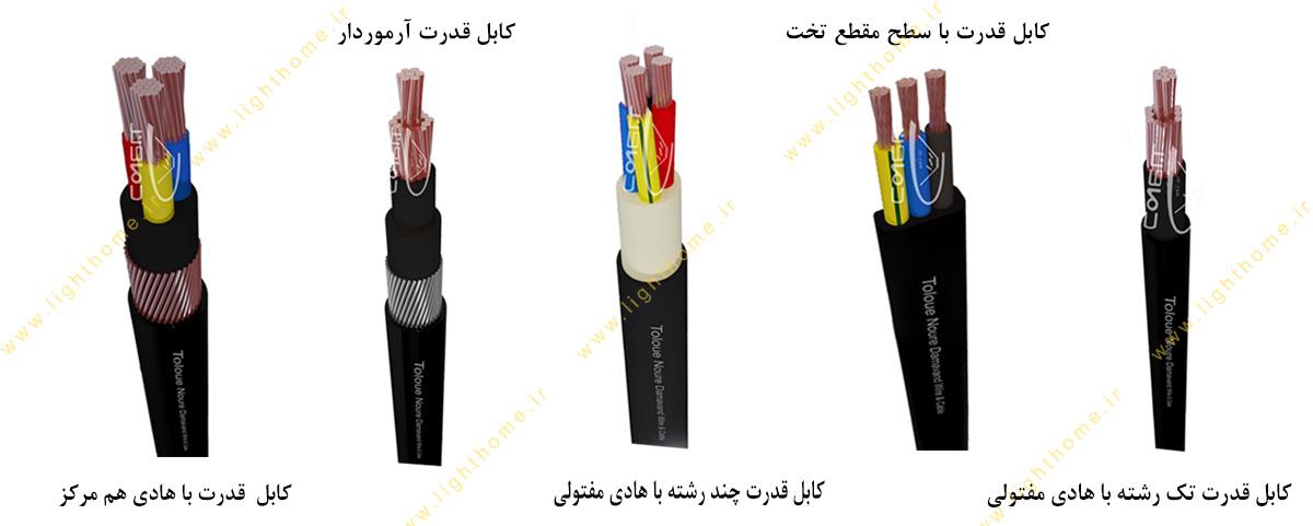 انواع کابل قدرت دماوند
